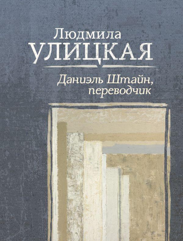 Купить Даниэль Штайн, переводчик, Людмила Улицкая, 978-5-17-109421-8
