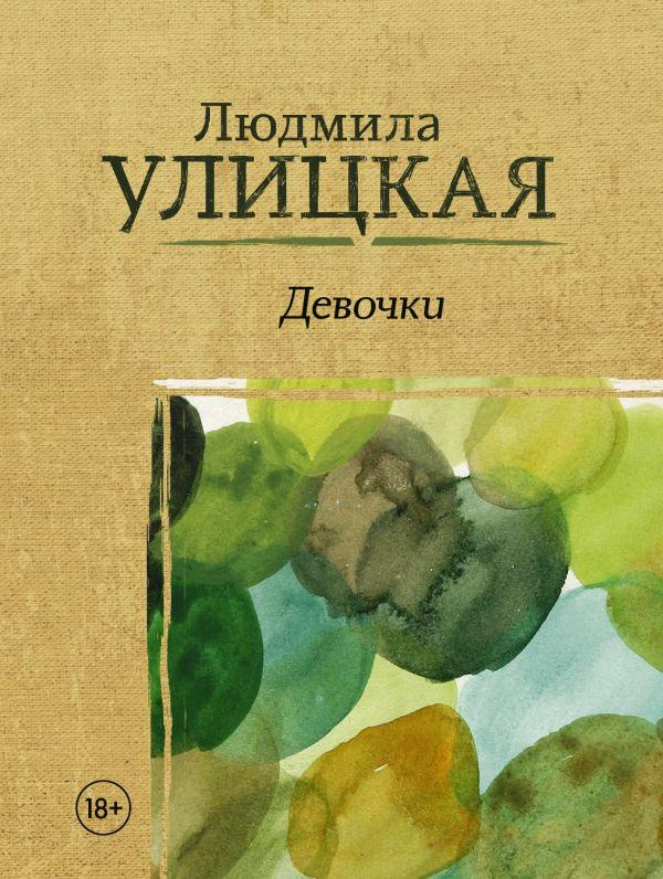 Купить Девочки, Людмила Улицкая, 978-5-17-109419-5