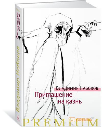Купить Приглашение на казнь, Владимир Набоков, 978-5-389-14847-5