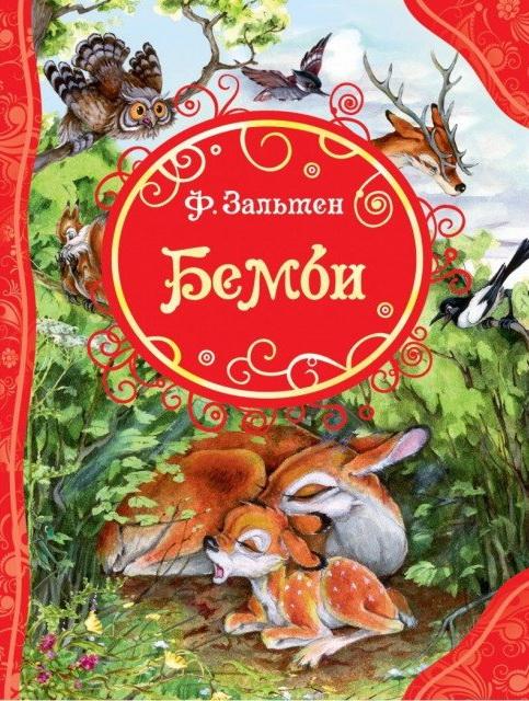 Купить Бемби, Феликс Зальтен, 978-5-353-08415-0