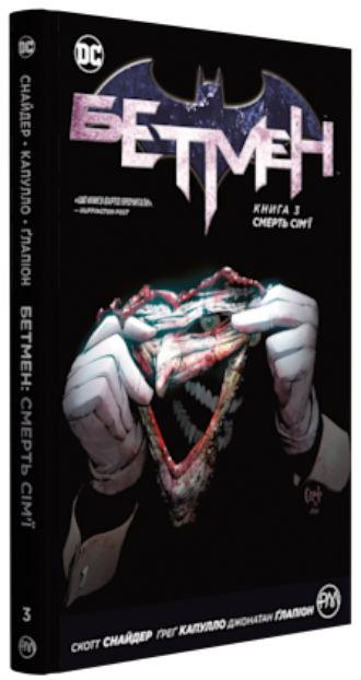Купить Бетмен. Смерть сім'ї. Книга 3, Скотт Снайдер, 978-966-917-256-3
