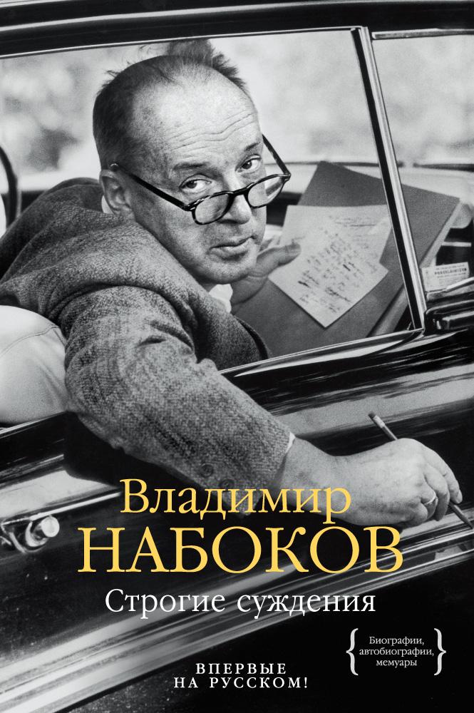 Купить Строгие суждения, Владимир Набоков, 978-5-389-11717-4