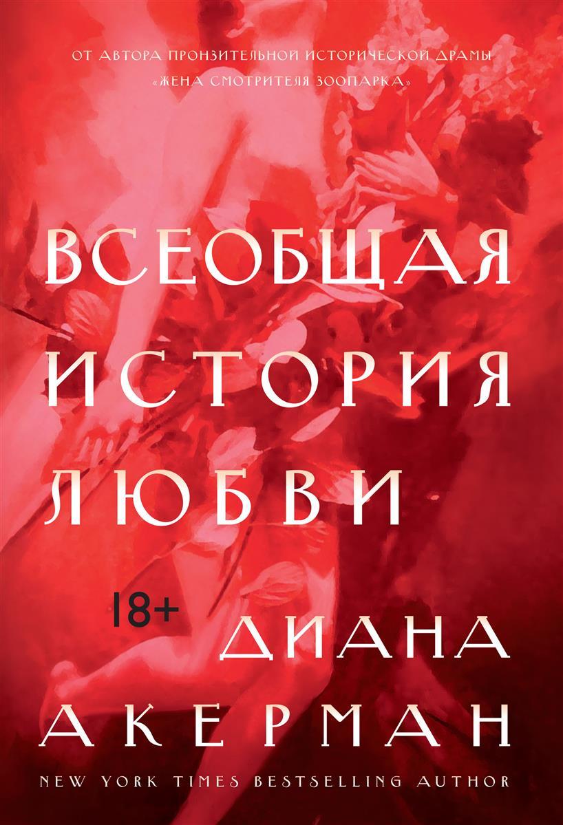 Купить Всеобщая история любви, Диана Акерман, 978-5-389-13301-3