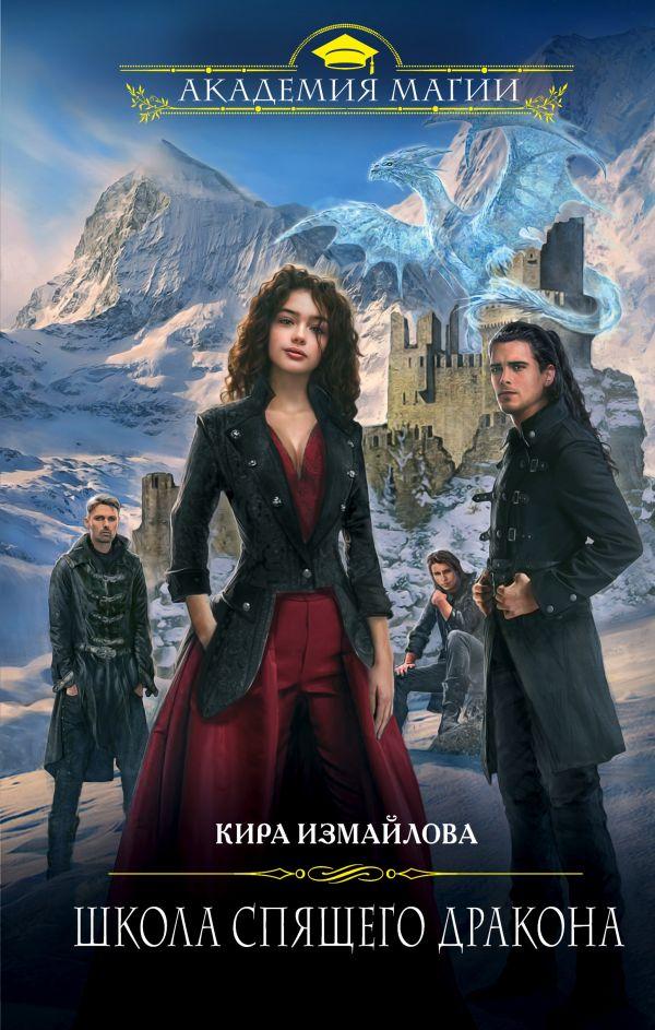 Купить Фантастика и фэнтези, Школа спящего дракона, Кира Измайлова, 978-5-04-094884-0