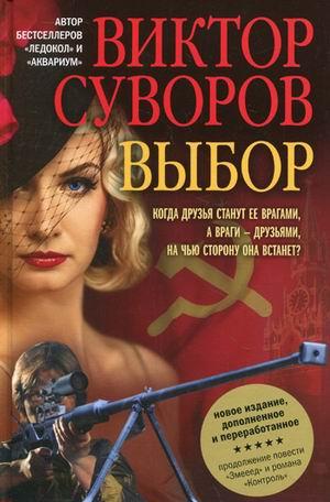 Купить Выбор, Виктор Суворов, 978-5-98124-569-5