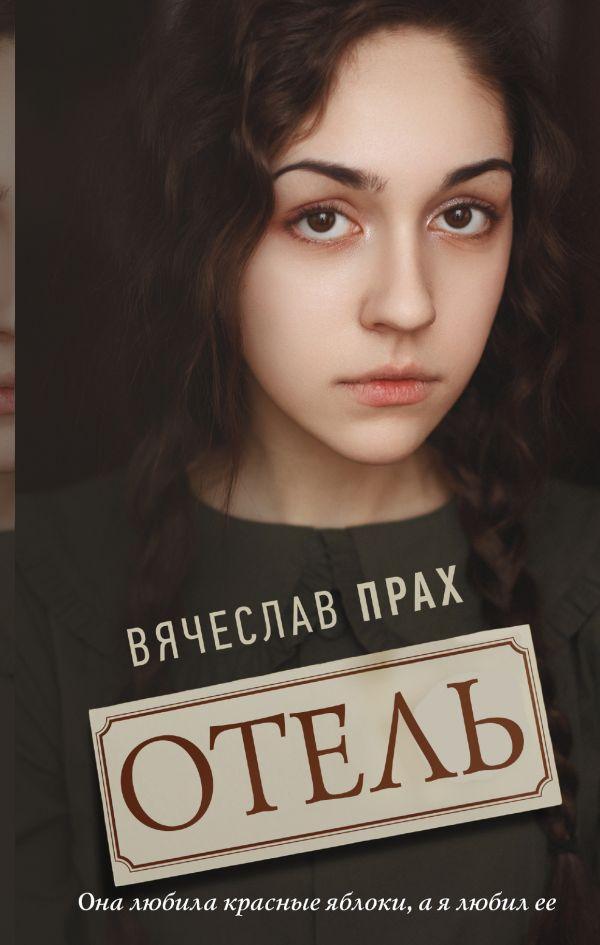 Купить Отель, Вячеслав Прах, 978-5-17-107673-3