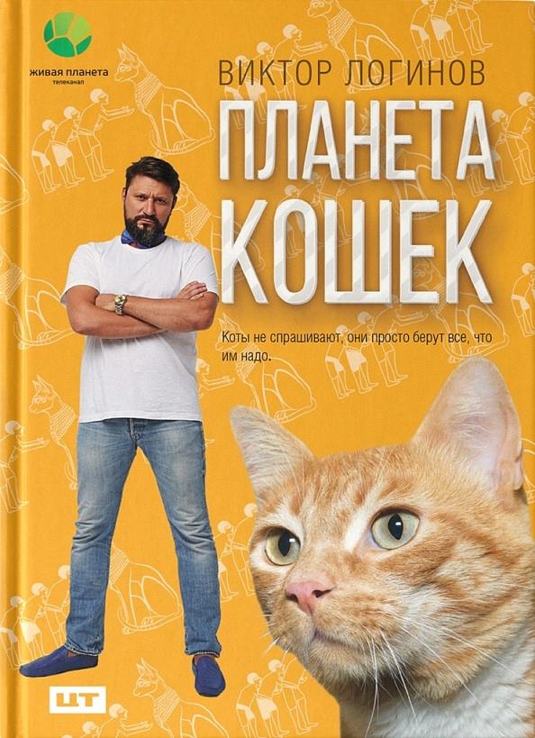 Купить Планета кошек, Виктор Логинов, 978-5-17-099868-5