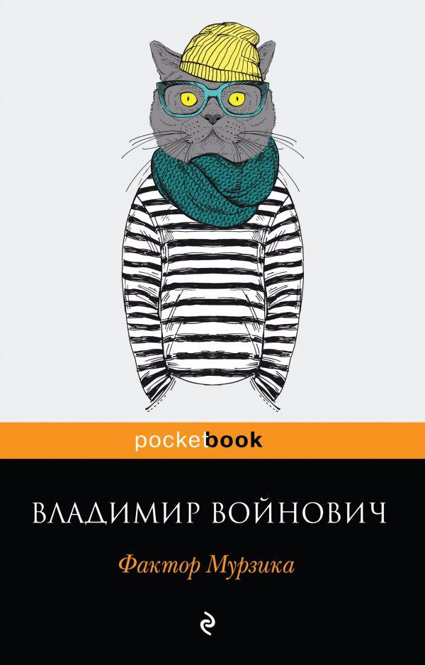 Купить Фактор Мурзика, Владимир Войнович, 978-5-04-094532-0