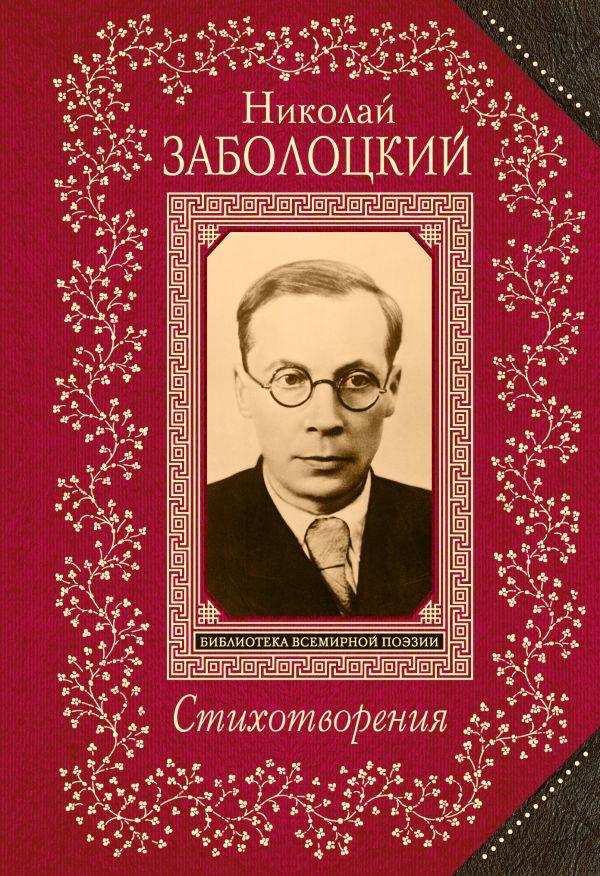 Купить Стихотворения, Николай Заболоцкий, 978-5-04-094913-7