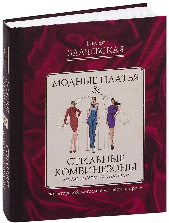 Купить Модные платья & стильные комбинезоны: шьем легко и просто, Галия Злачевская, 978-5-17-108281-9