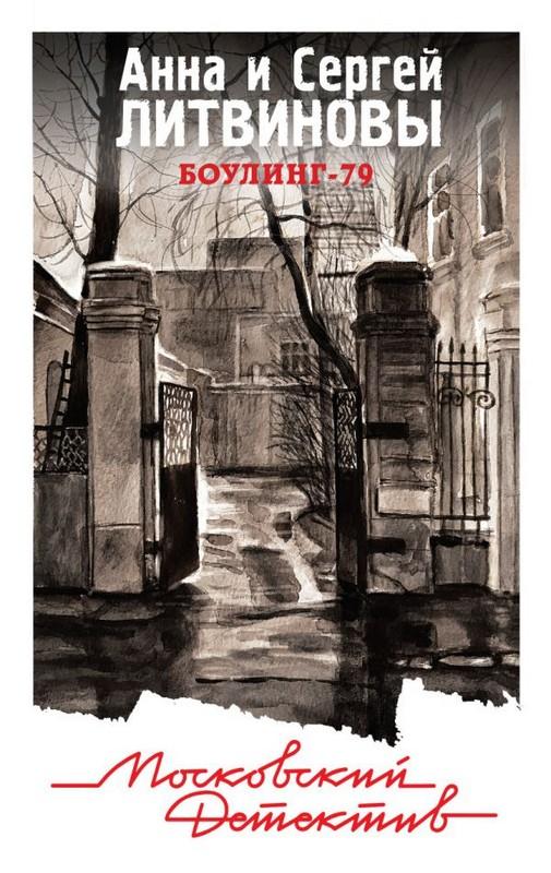 Купить Боулинг-79, Сергей Литвинов, 978-5-04-094945-8