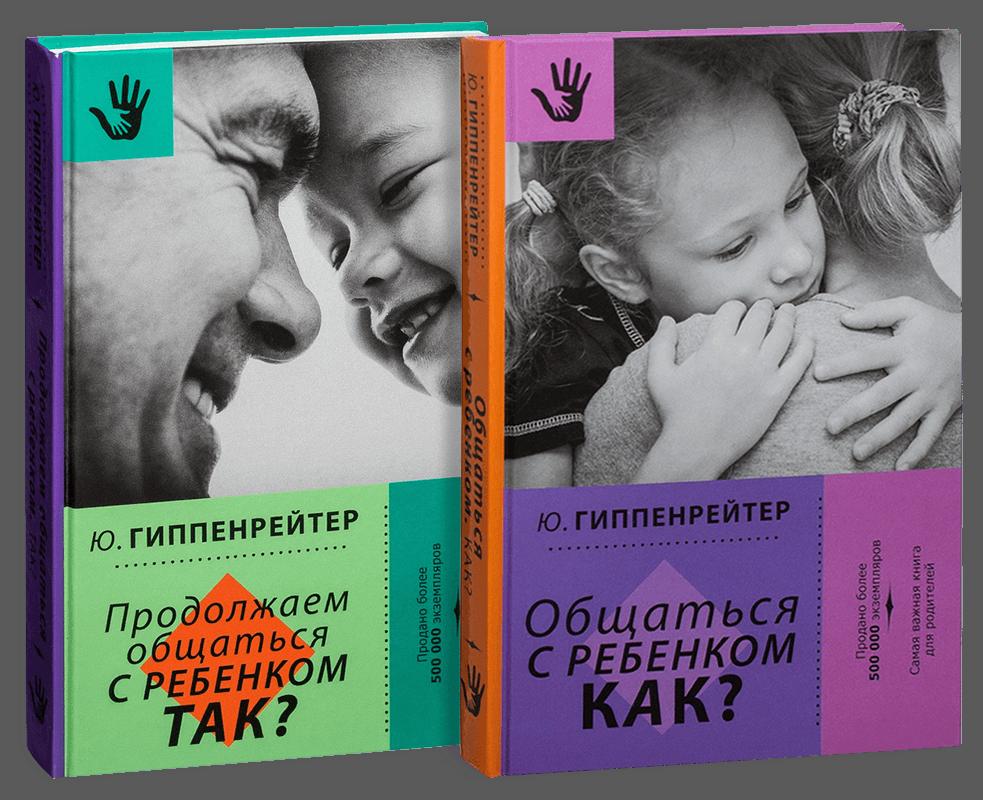 Купить Общаться с ребенком (суперкомплект из 2 книг), Юлия Гиппенрейтер, 978-5-17-098856-3, 978-5-17-098854-9