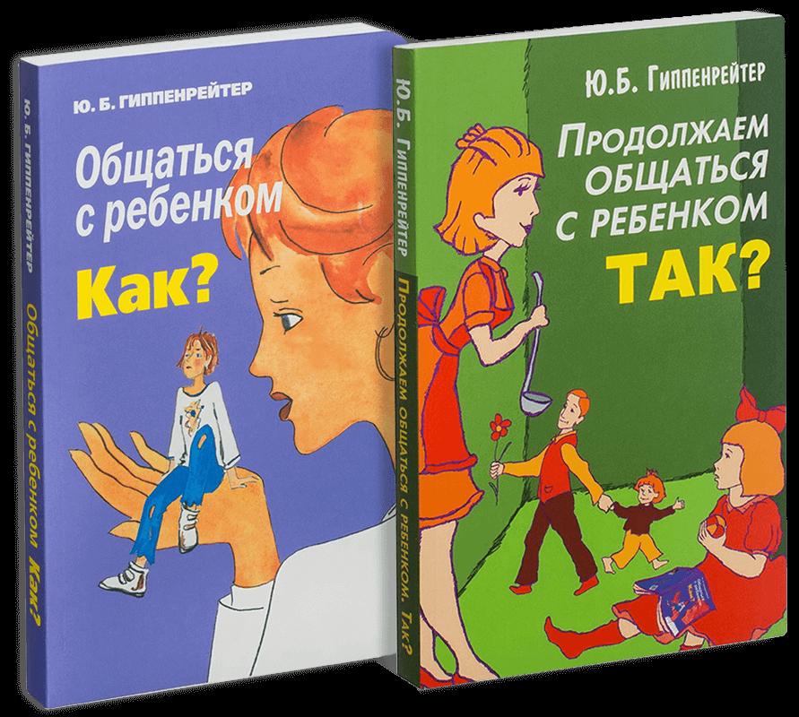 Купить Общаться с ребенком (суперкомплект из 2 книг), Юлия Гиппенрейтер, 978-5-17-098853-2, 978-5-17-098852-5