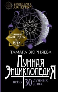 Книга Лунная энциклопедия. Все о 30 лунных днях. Лунный календарь до 2028 года