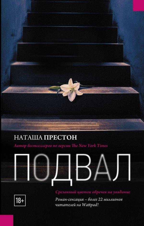 Купить Подвал, Наташа Престон, 978-5-17-108205-5