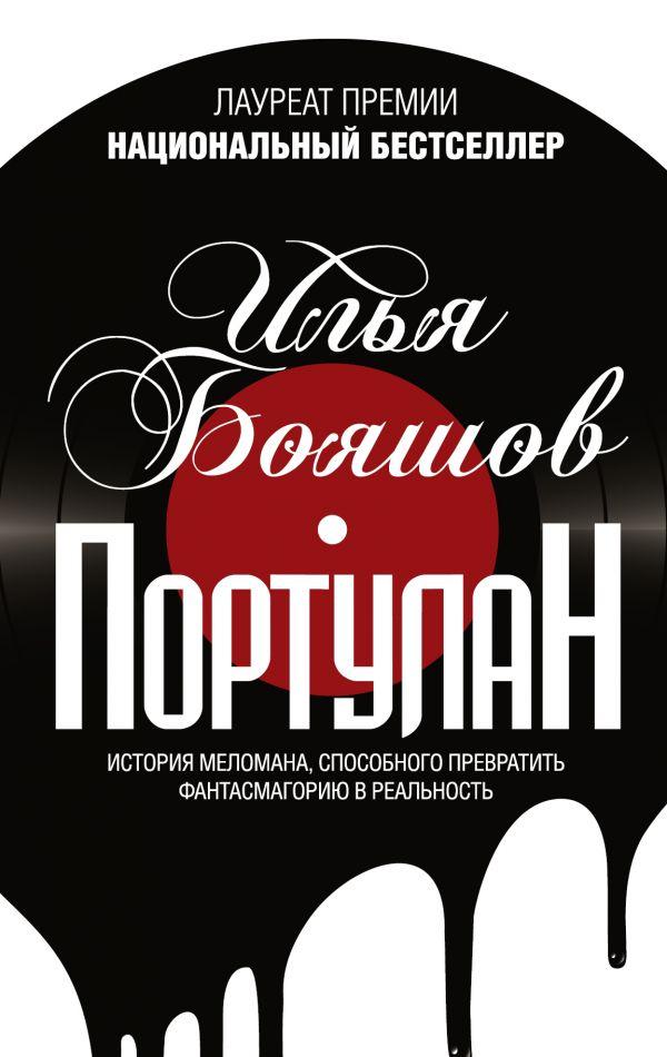 Купить Портулан, Илья Бояшов, 978-5-17-109455-3
