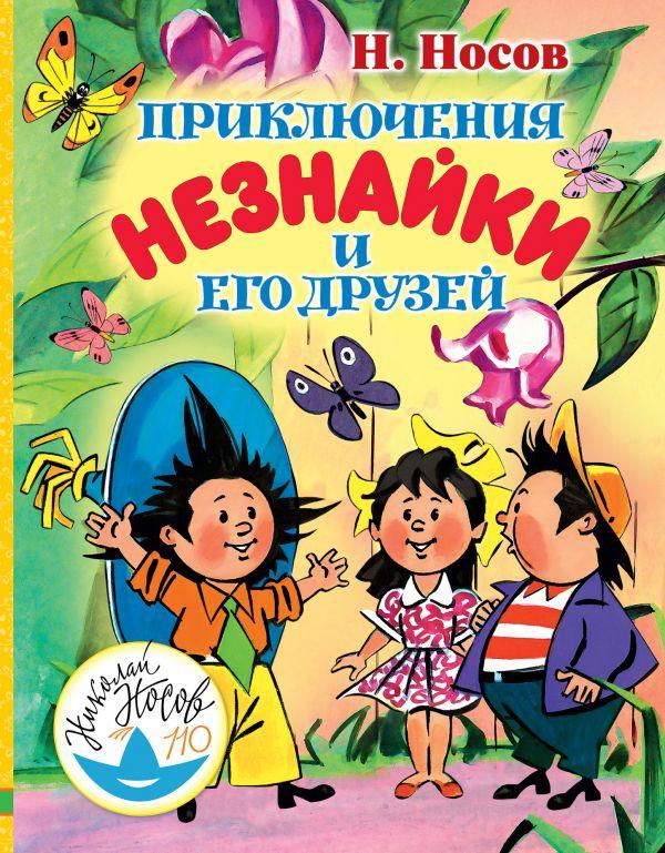Купить Приключения Незнайки и его друзей, Николай Носов, 978-5-17-109880-3