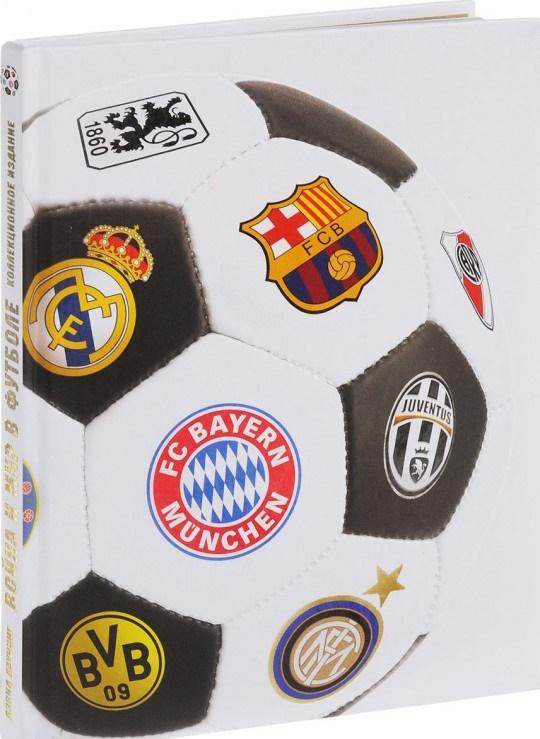 Купить Война и мир в футболе. Коллекционное издание, Дэвид Даунинг, 978-5-699-91855-3, 978-5-699-99600-1