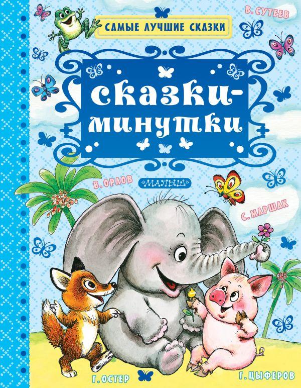 Купить Сказки-минутки, Геннадий Цыферов, 978-5-17-108120-1