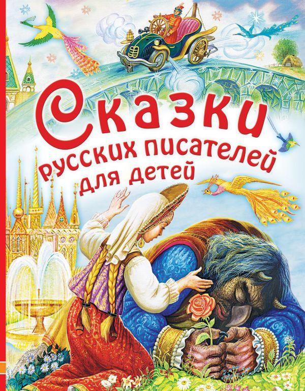 Купить Сказки русских писателей для детей, Сергей Аксаков, 978-5-17-983017-7