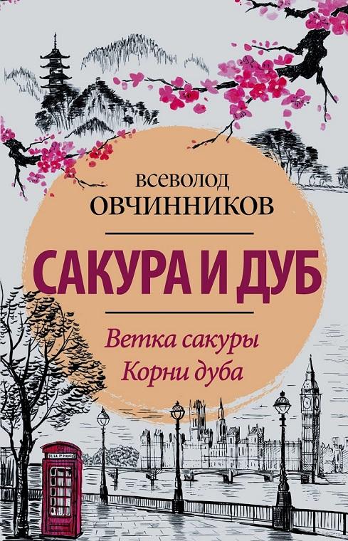 Купить Сакура и дуб. Ветка сакуры; Корни дуба, Всеволод Овчинников, 978-5-17-108422-6