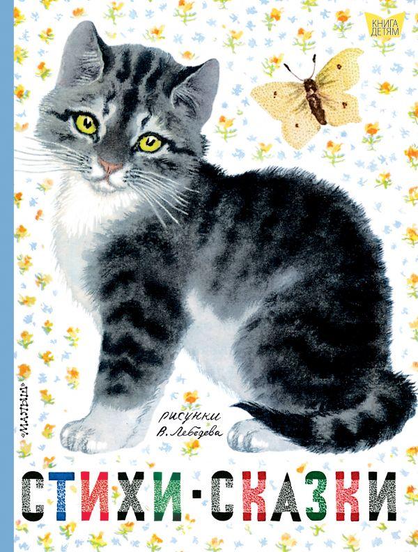 Купить Стихи. Сказки, Лев Толстой, 978-5-17-109490-4