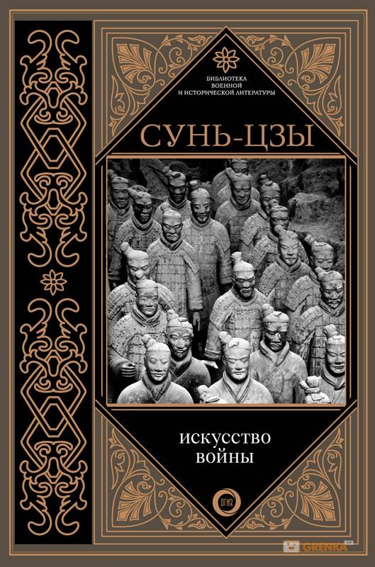 Купить Искусство войны, Сунь-Цзы, 978-5-17-107827-0