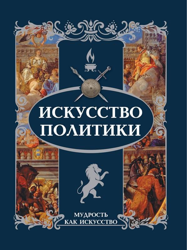 Купить Искусство политики, И. В. Резько, 978-5-17-983305-5