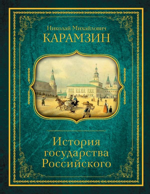Купить История государства Российского, Николай Карамзин, 978-5-17-107930-7