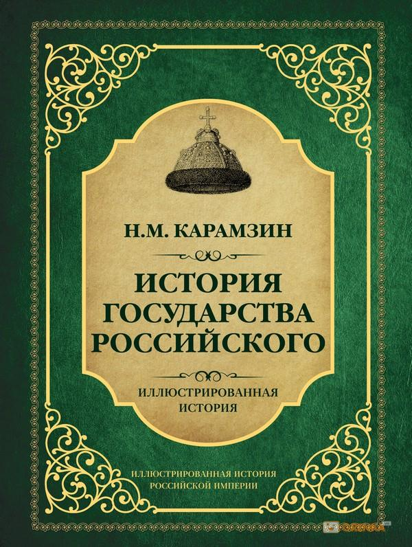 Купить История государства Российского, Николай Карамзин, 978-5-17-104722-1