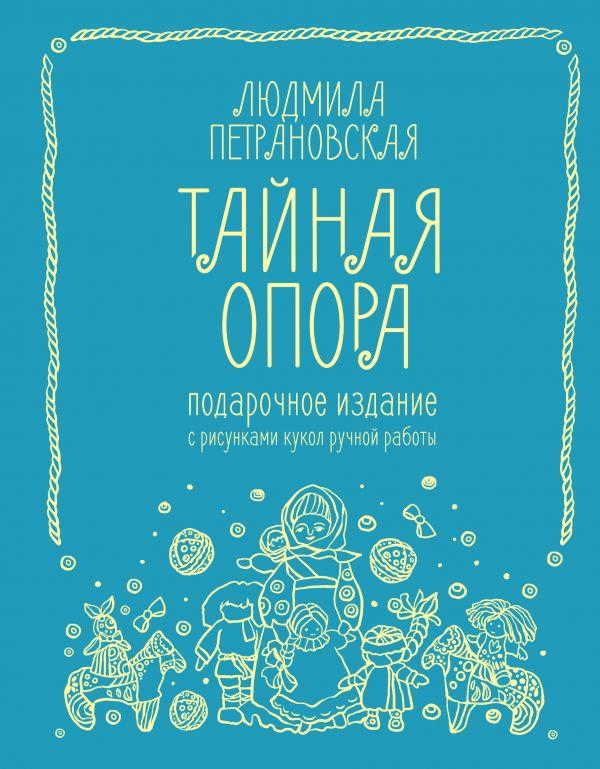 Купить Тайная опора, Людмила Петрановская, 978-5-17-099212-6