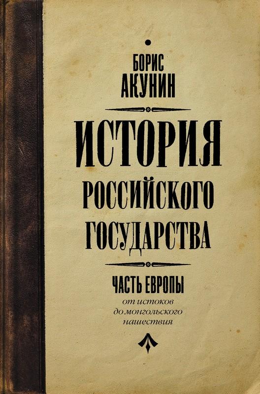 Купить История Российского государства. От истоков до монгольского нашествия. Часть Европы, Борис Акунин, 978-5-17-085320-5
