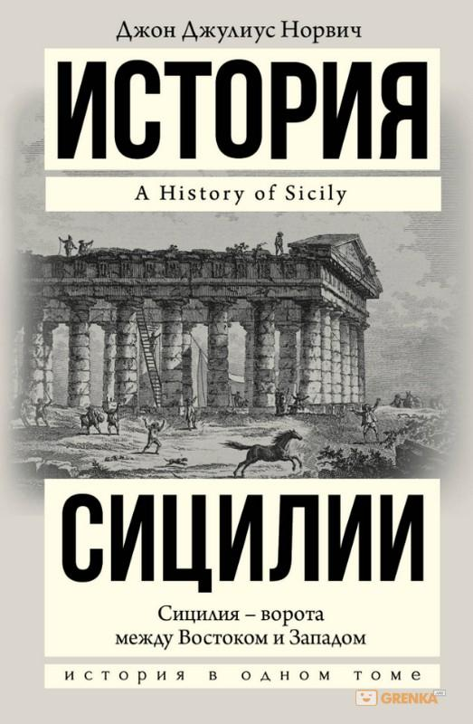 Купить История Сицилии, Джон Норвич, 978-5-17-099444-1