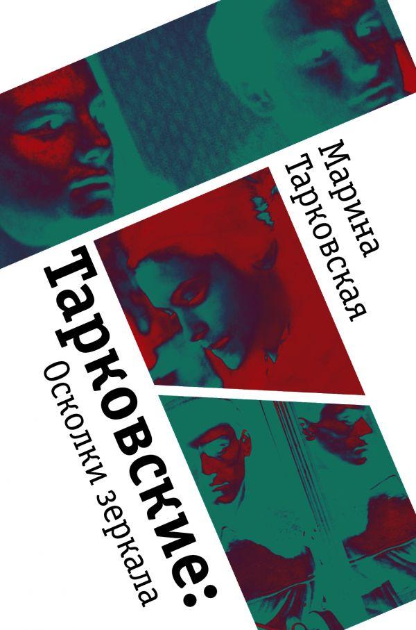 Купить Тарковские: Осколки зеркала, Марина Тарковская, 978-5-17-107700-6