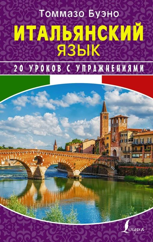 Купить Итальянский язык . 20 уроков с упражнениями, Александра Илларионова, 978-5-17-104452-7