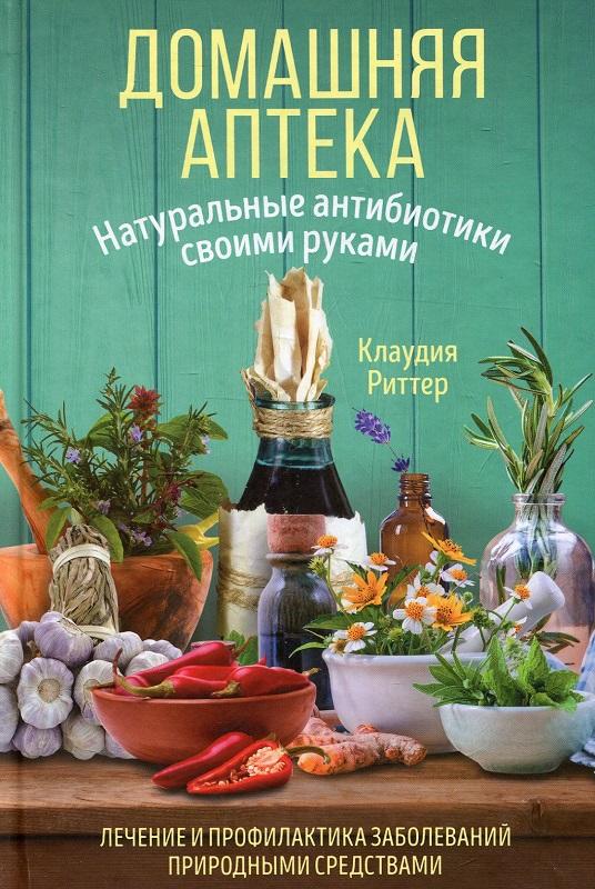 Купить Домашняя аптека. Натуральные антибиотики своими руками, Клаудия Риттер, 978-617-12-4712-3