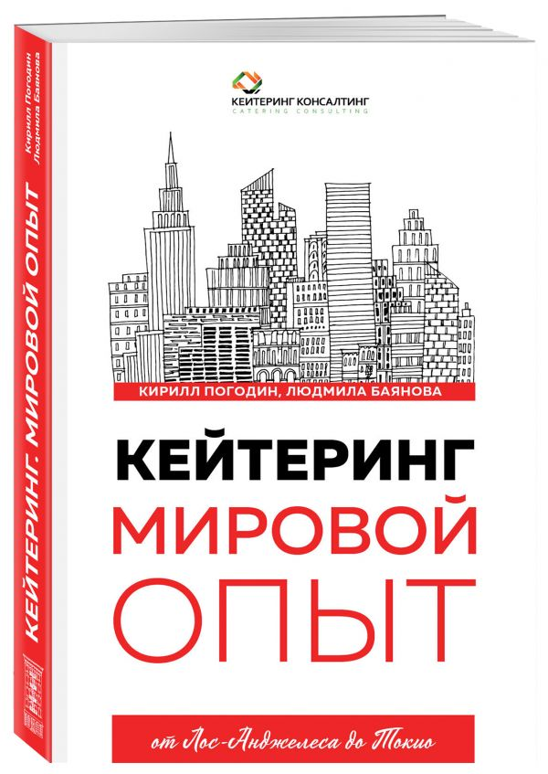 Купить Кейтеринг. Мировой опыт, Людмила Баянова, 978-5-04-088604-3