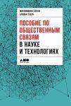 Книга Пособие по общественным связям в науке и технологиях