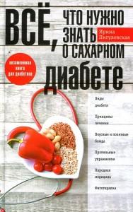 Книга Все, что нужно знать о сахарном диабете