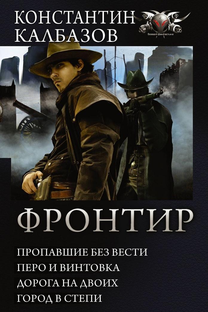 Купить Фронтир, Константин Калбазов, 978-5-17-103987-5