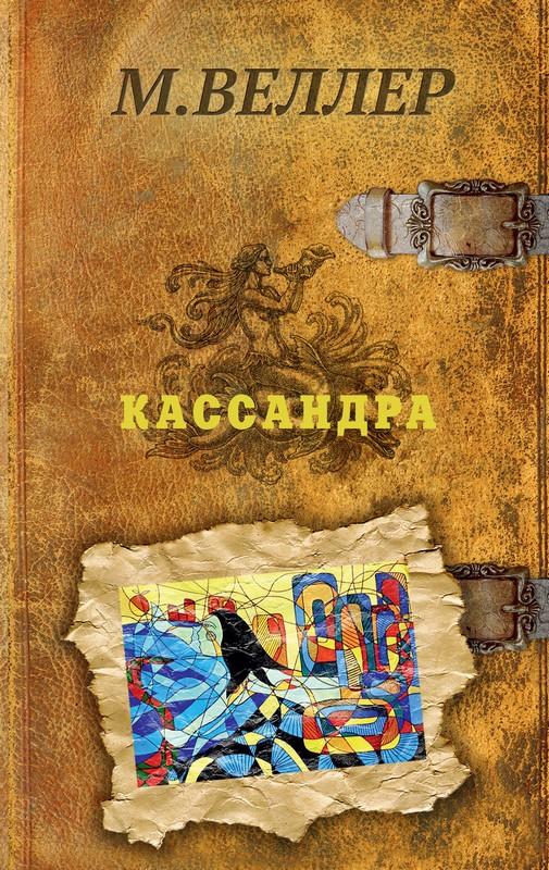 Купить Кассандра, Михаил Веллер, 978-5-17-108204-8