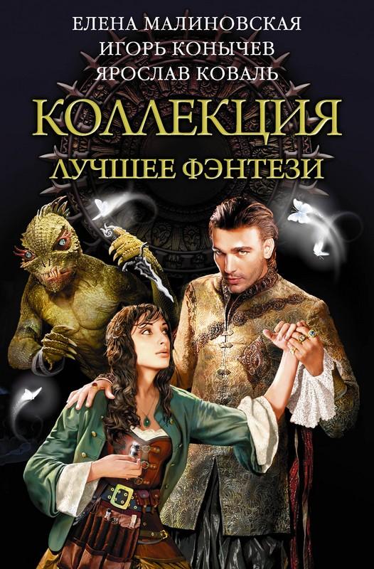 Купить Фантастика и фэнтези, Коллекция - лучшее фэнтези (комплект из 3-х книг), Елена Малиновская, 978-5-17-107702-0