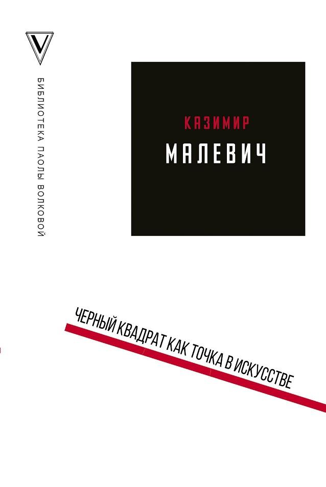 Купить Черный квадрат как точка в искусстве, Казимир Малевич, 978-5-17-106378-8