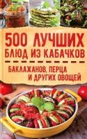 Книга 500 лучших блюд из кабачков, баклажанов, перца и других овощей