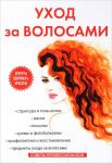 Книга Уход за волосами