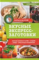 Книга Вкусные экспресс-заготовки