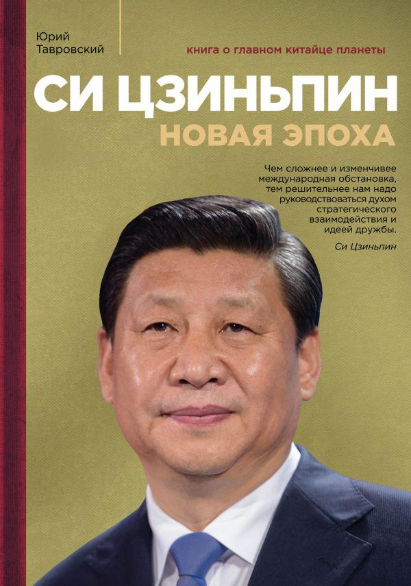 Купить Си Цзиньпин. Новая эпоха, Юрий Тавровский, 978-5-04-093628-1