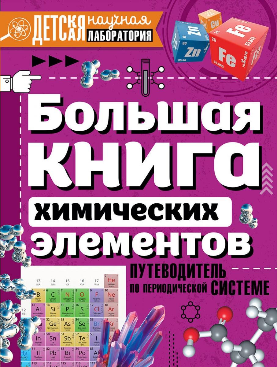 Купить Большая книга химических элементов. Путеводитель по периодической таблице, Анна Спектор, 978-5-17-107877-5