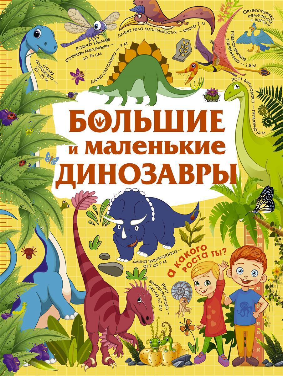 Купить Большие и маленькие динозавры, Юлия Дорошенко, 978-5-17-105680-3