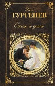 Книга Отцы и дети